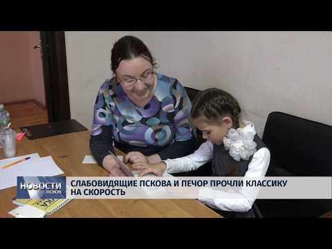 Новости Псков 14.11.2019 / Слабовидящие Пскова и Печор прочли классику на скорость