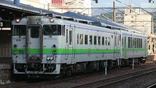 JR函館本線 小樽駅 キハ40系+キハ150形