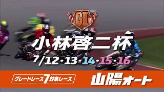 グレードレース7のCM「GII小林啓二杯 」(山陽・7/12~16)