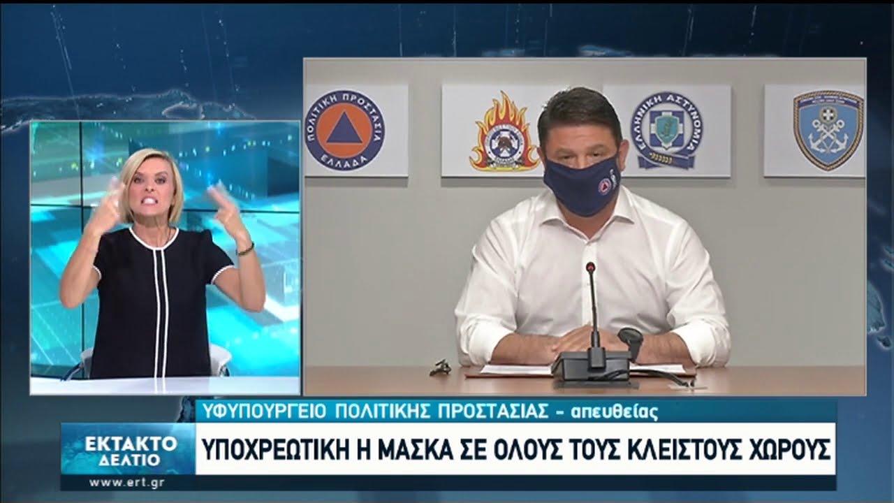 Νίκος Χαρδαλιάς | Υποχρεωτική χρήση μάσκας σε όλους τους κλειστούς χώρους | 31/07/2020 | ΕΡΤ