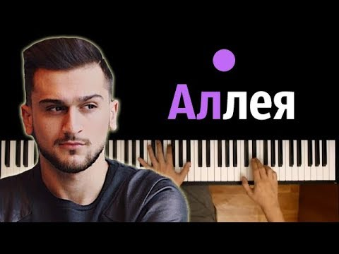 Jony - Аллея ● караоке | PIANO_KARAOKE ● ᴴᴰ + НОТЫ & MIDI