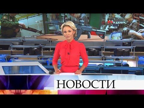 Выпуск новостей в 18:00 от 19.09.2019