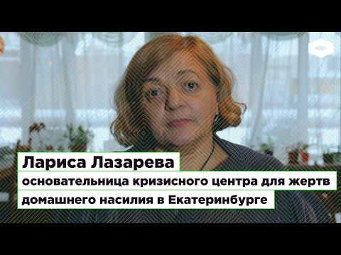 Лариса Лазарева, основательница кризисного центра для жертв домашнего насилия в Екатеринбурге