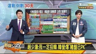 """趙少康:我一定投韓國瑜 韓營爆""""賭盤已PK"""" 新聞大白話 20191212"""