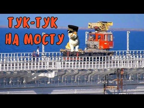 Крымский мост(18.08.2019) На Ж/Д мосту работает техника .строители и водолазы Супер красивые кадры