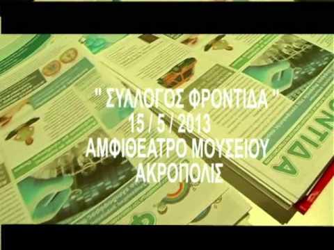 Μουσείο Ακρόπολης 15-5-2013 - Σύνοψη - Κλείσιμο