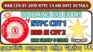 rrb je answer key 2019 date tamil - TH-Clip