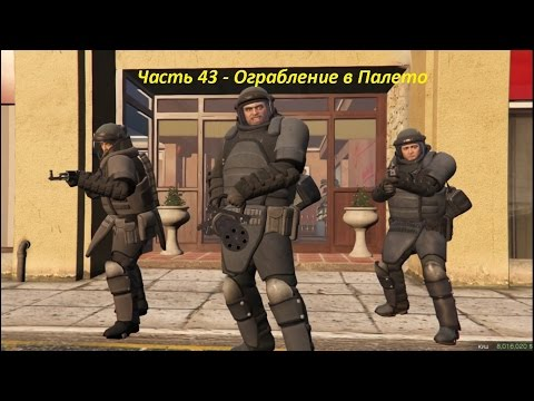 GTA 5 прохождение На PC - Часть 43 - Ограбление в Палето