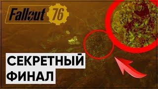 Секретный финал Fallout 76; Бета The Elder Scrolls: Blades; Skyrim Together    Новости #20