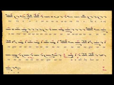 Οκτάηχος Πολυέλεος – Πέτρου Εφεσίου
