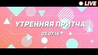 Утренняя притча 03.07.2018 | 1 сезон 2018 [live]