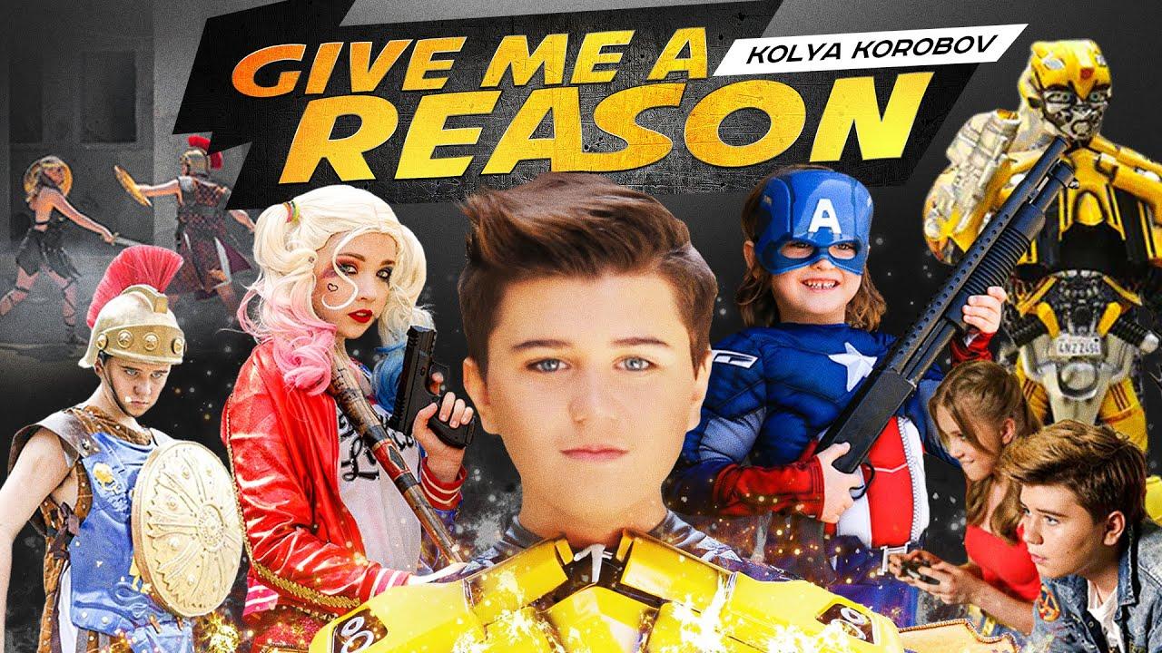 Коля Коробов — Give Me A Reason