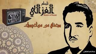 ناظم الغزالي - دعني من مواعيدك Nazem al-Ghazali