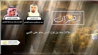 تحميل اغاني شيلة اينحن زهران /2020 MP3
