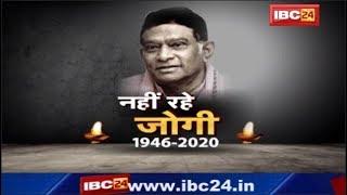 Ajit Jogi Passes Away : छत्तीसगढ़ के पूर्व मुख्यमंत्री अजीत जोगी का निधन | Jogi Death News Update