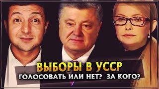 Выборы в УССР | Голосовать или нет? | За кого?