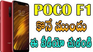 Best features in poco f1 telugu | poco f1 telugu review | tekpedia