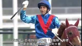 莫雷拉來季轉戰日本馬壇 / Joao Moreira Talks About His Decision To Pursue A Riding Career In Japan