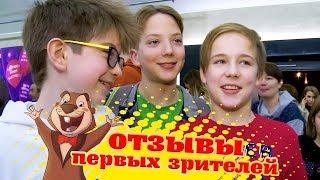 Иван Царевич и Серый Волк 4 | отзывы первых зрителей.