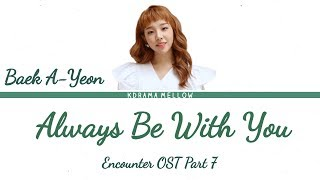 Baek A Yeon - Always Be With You (Encounter OST Part 7) Lyrics (Han/Rom/Eng/가사)
