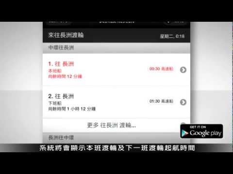Video of Cheng Chau Ferry Schedule