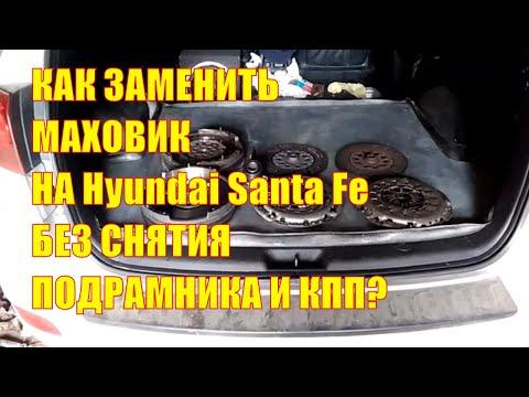 Как заменить двухмассовый маховик на Hyundai Santa Fe 2.2 CRDI без снятия подрамника и авт. КПП?