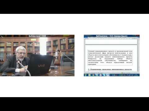 Вебинар «Планирование и реализация инновационных проектов»