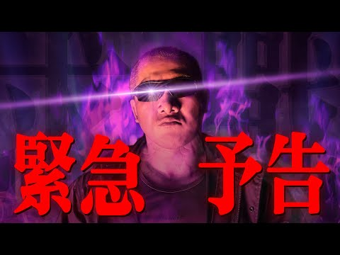 《幽遊白書:BANG! 靈丸》x「館長 陳之漢」業火燃燒前導影片