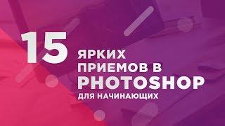 15 Ярких Приемов В Photoshop Для Начинающих Веб-Дизайнеров