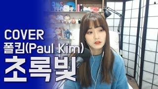 동빠] 폴킴 (Paul Kim)   초록빛 (Traffic Light) 노래 커버  KPOP COVER