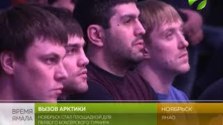 Федерация бокса россии вызовы