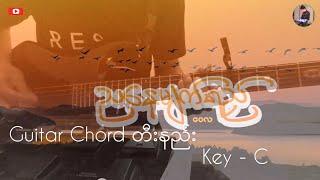 ညနေမျက်ရည် - ဝေလ (Wai La) Guitar Chord ဂီတာတီးနည်း KeyNote