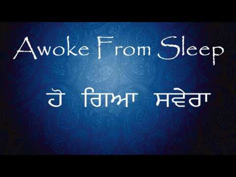 Latest Punjabi Rap Songs 2018 | Awoke From Sleep (ਹੋ ਗਿਆ ਸਵੇਰਾ) | Desi Hip Hop | Dope Zone  Rap
