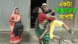 তারছেড়া ভাদাইমা- একটা সন্তানের আশায় | Akta Sontaner Ashay | Tarchera Vadaima Comedy 2019