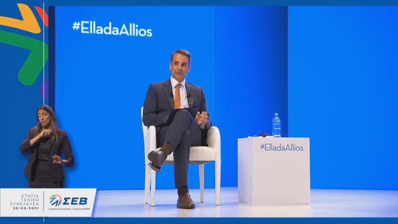 Κυρ. Μητσοτάκης στο ΣΕΒ: Η χώρα είναι προετοιμασμένη για το νέο αναπτυξιακό άλμα