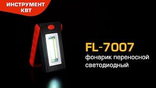 Portable flashlight  model : FL-7007