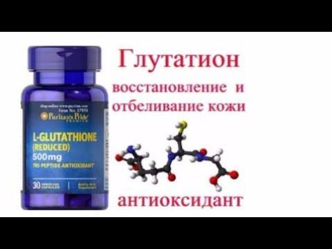 Глутатион - один из сильнейших антиоксидантов для восстановления и отбеливания кожи
