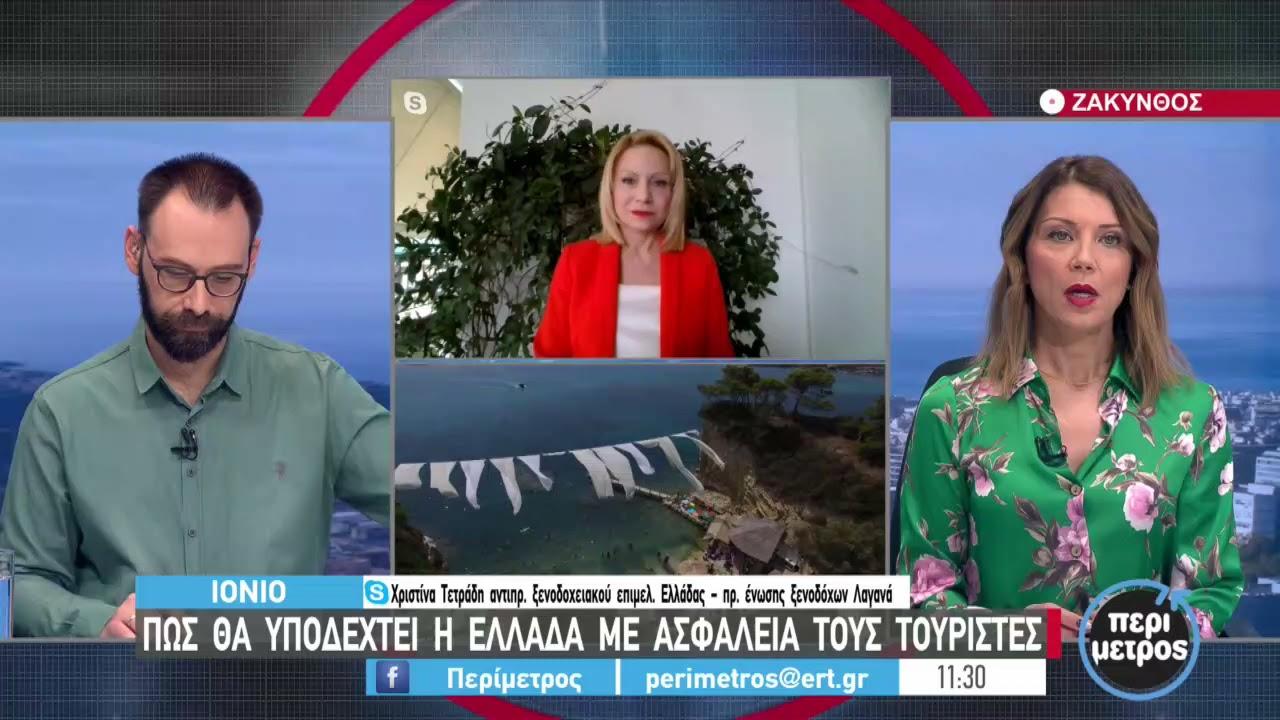 Πως θα υποδεχτεί η Ελλάδα με ασφάλεια τους τουρίστες   01/04/2021   ΕΡΤ