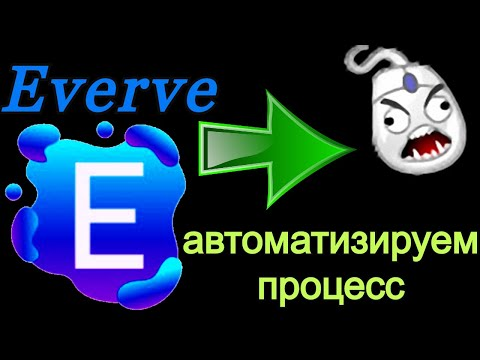 EVERVE Как облегчить работу на проекте.Автокликер Clickermann для Everve.