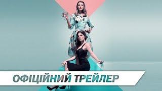 Проста послуга | Офіційний український трейлер #2 | HD
