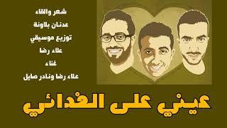 اغاني طرب MP3 عيني على الفدائي - نادر صايل & علاء رضا 2016 تحميل MP3