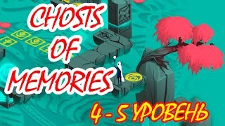 GHOSTS OF MEMORIES. Как пройти игру GHOSTS OF MEMORIES. Обзор игры. 4-5 уровень.