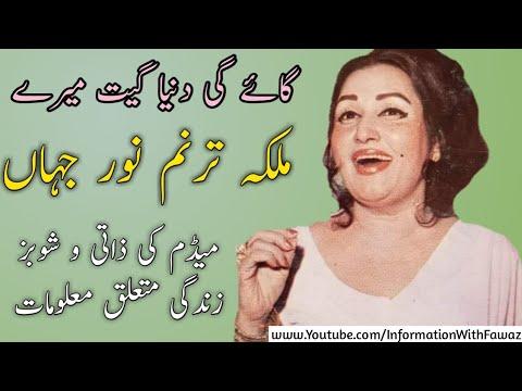 Noor Jahan biography | Documentary on her life | Allah Wasai se malika taranum tak ka safar in Urdu