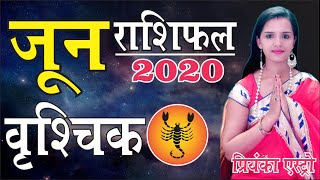 VRISHCHIK Rashi–SCORPIO | Predictions for JUNE - 2020 Rashifal | Monthly Horoscope | Priyanka Astro - Download this Video in MP3, M4A, WEBM, MP4, 3GP