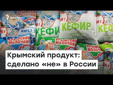 Крымский продукт: сделано «не» в России?  | Радио Крым.Реалии