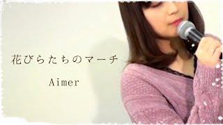花びらたちのマーチ/Aimer (cover)
