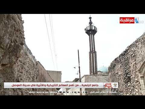 شاهد بالفيديو.. فنجان الصباح - جامع الرابعية .. من اهم المعالم التاريخية والاثرية في مدينة الموصل