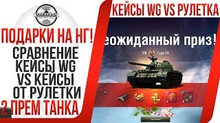 ПОДАРКИ НА НОВЫЙ ГОД! 2 ПРЕМИУМ ТАНКА! СРАВНЕНИЕ КЕЙСЫ ОТ WG VS КЕЙСЫ ОТ РУЛЕТКИ World of Tanks