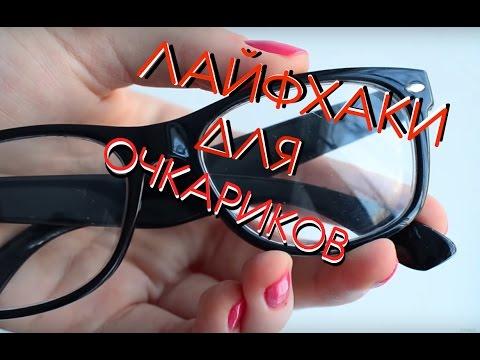 Естественный метод восстановление зрения