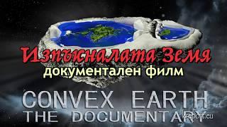 ConvexEarth-FullDocumentarybgsubs